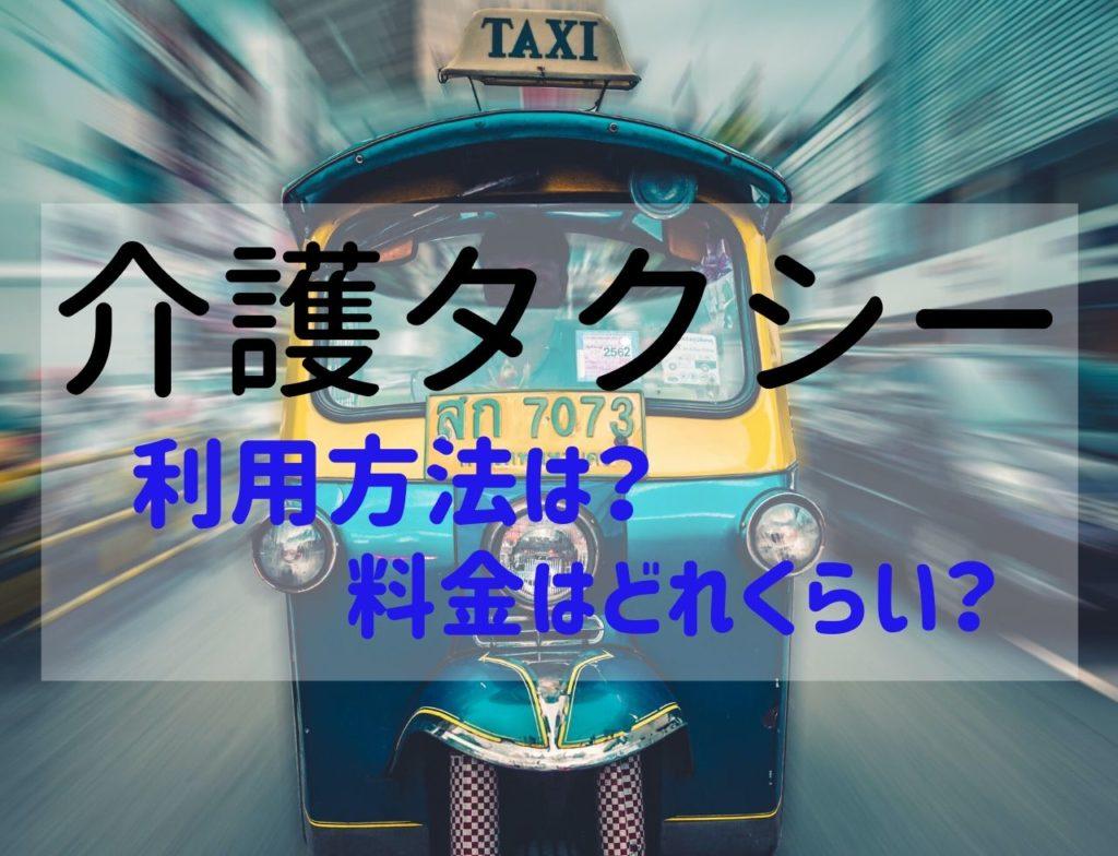 【介護】介護タクシーの利用方法と料金はいくら?