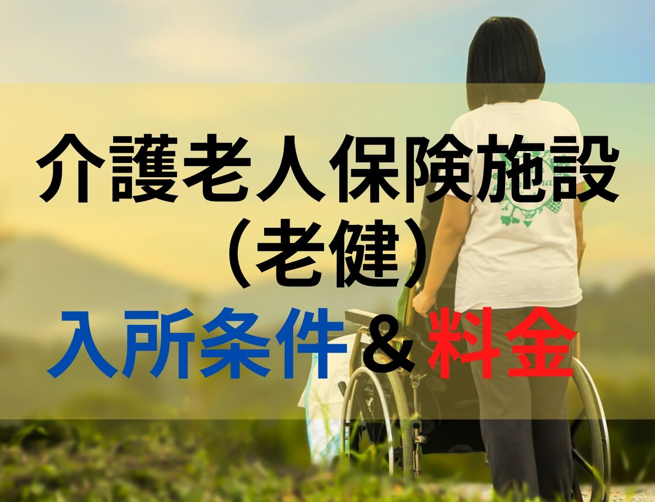 【介護】介護老人保健施設の入所条件と費用はいくら?