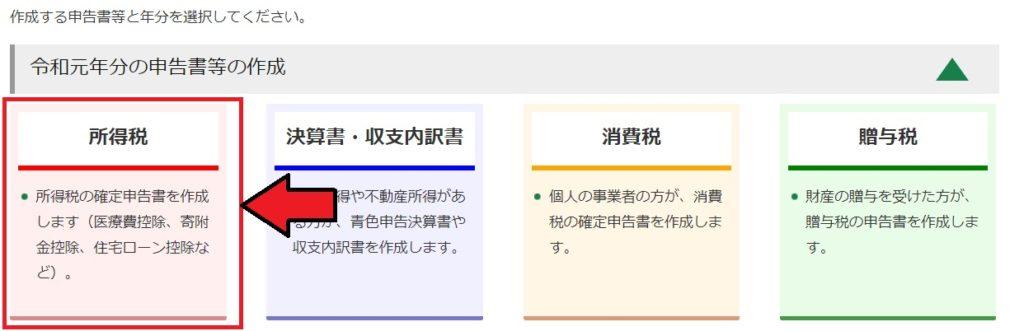 【確定申告作成コーナー】04[所得税]をクリック