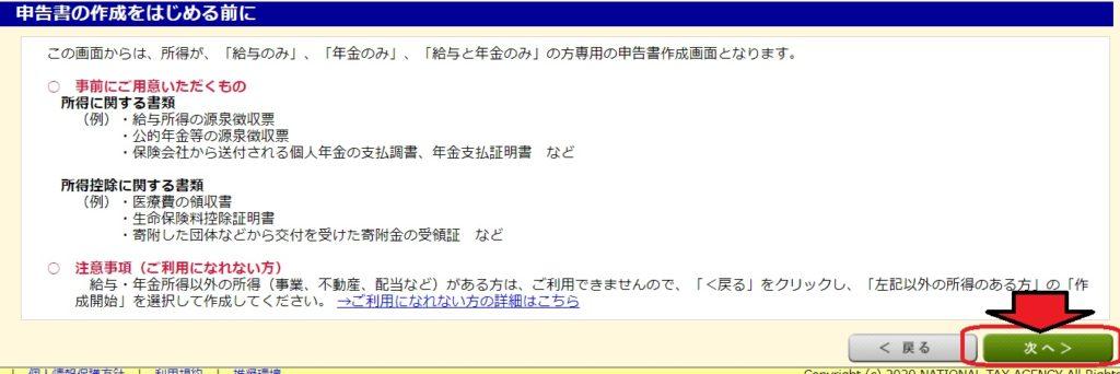 【確定申告作成コーナー】07申告書作成注意事項を確認して[次へ]をクリック