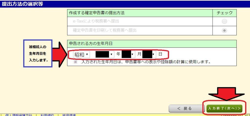 【確定申告作成コーナー】08申告者(被相続人)の生年月日を入力して[入力終了(次へ)]をクリック