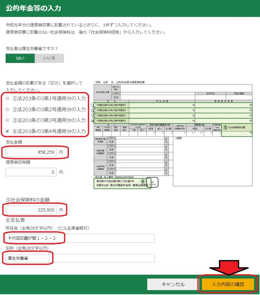 【確定申告作成コーナー】25公的年金等の入力で、源泉徴収票をもとに、老齢基礎年金分を入力して[入力内容の確認]をクリック