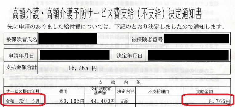 【確定申告作成コーナー】47[高額介護サービス支給費]を集計フォームの[左のうち、補填される金額]に入力