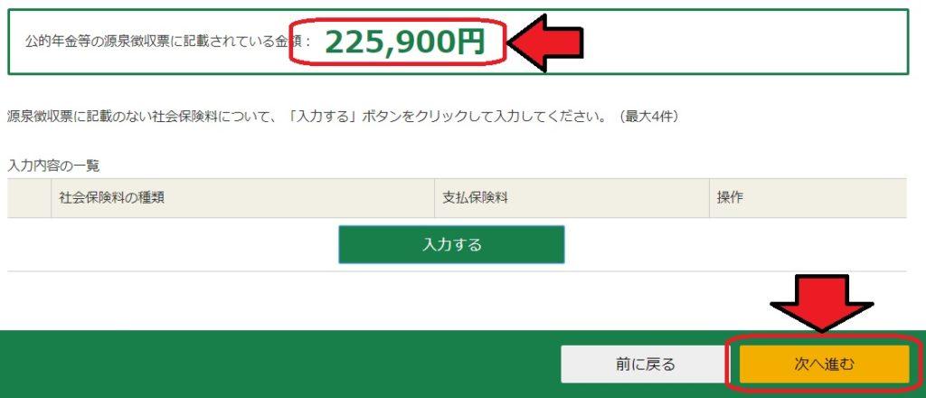 【確定申告作成コーナー】61源泉徴収票を入力している場合、自動で表示されますので、金額が正しいか確認して[次へ進む]をクリック