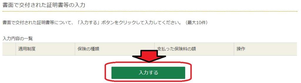 【確定申告作成コーナー】71[入力する]をクリック