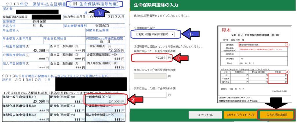 【確定申告作成コーナー】72保険料払込証明書を見ながら生命保険料控除の入力を行って[入力内容の確認]をクリック