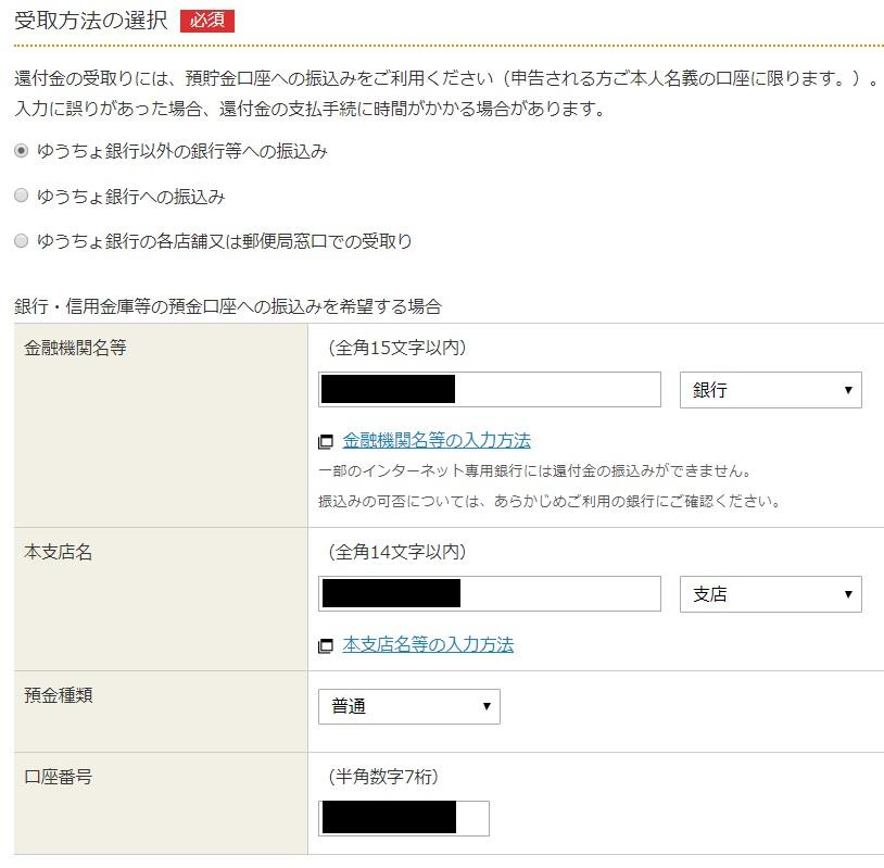 【確定申告作成コーナー】91[受取方法の選択]は、相続人の代表者を入力(確定申告書には銀行情報のみ印刷される)