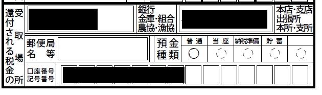 【確定申告作成コーナー】91-2確定申告書には銀行情報のみ印刷される