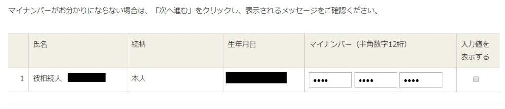 【確定申告作成コーナー】97[マイナンバーを入力]して[次へ進む]をクリック