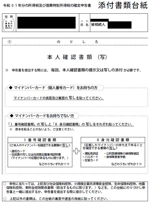 【確定申告作成コーナー】98-02添付書類台紙(マイナンバーカード両面コピー)