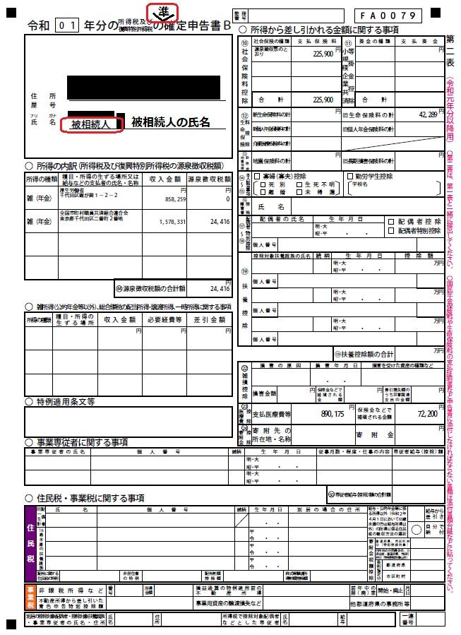 確定申告書B表(第二表)の表題に「準」を手書きで追記して「準確定申告書」にします。