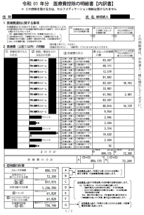 【確定申告作成コーナー】98-04医療費控除の明細書【内訳書】