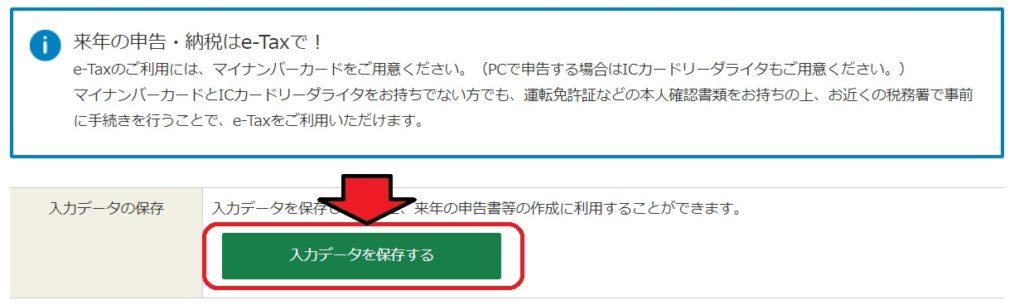 【確定申告作成コーナー】99[入力データを保存する]をクリック