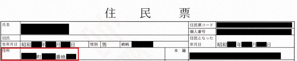 住民票(住所比較用)