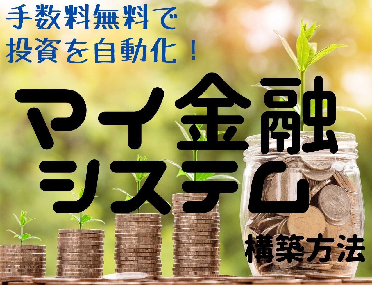投資を自動化する「マイ金融システム」の作り方