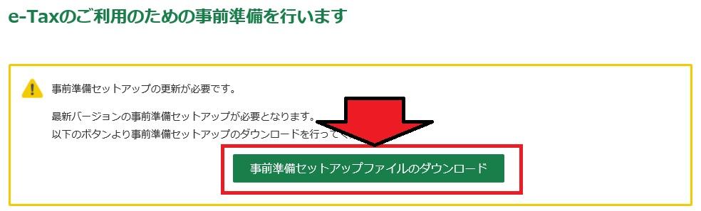 確定申告申告書等作成コーナー[事前準備セットアップファイルのダウンロード]をクリック