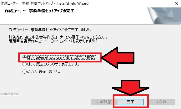 確定申告申告書等作成コーナー[はい、InternetExplorerで表示します]を選択して[完了]をクリック
