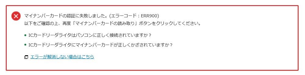 確定申告申告書等作成コーナー エラーコードERR900「マイナンバーカードの認証に失敗しました」が表示された場合