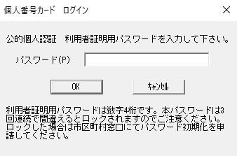 確定申告申告書等作成コーナー個人番号カードログインでパスワード入力して[OK]をクリックが表示