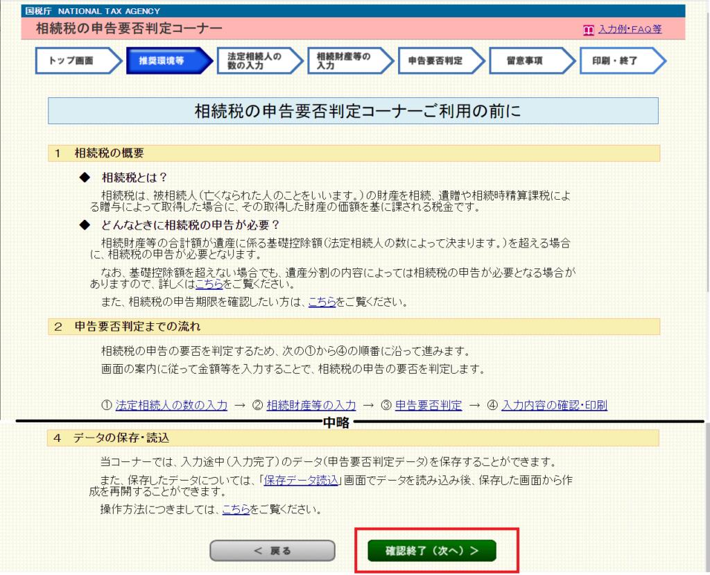 02-01説明画面メイン画面(相続税の申告要否判定コーナー)