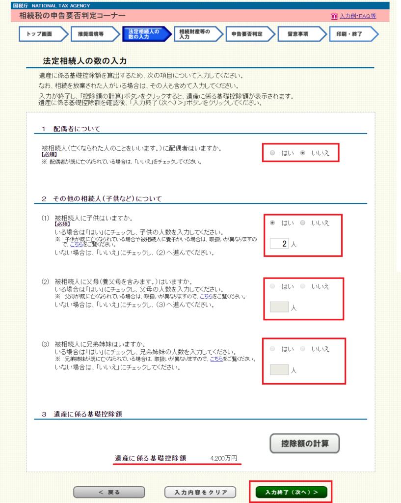 03-01法定相続人の数(相続税の申告要否判定コーナー)