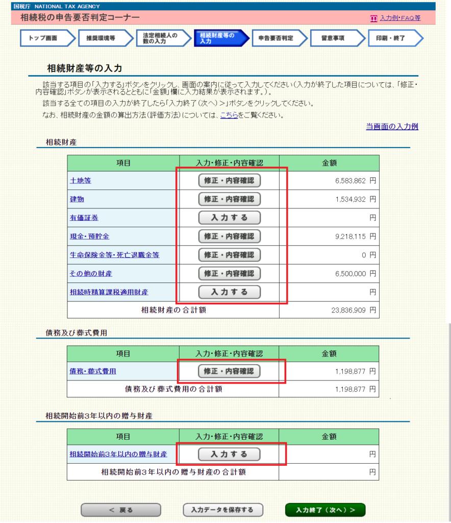 04-01相続財産等の入力(相続税の申告要否判定コーナー)