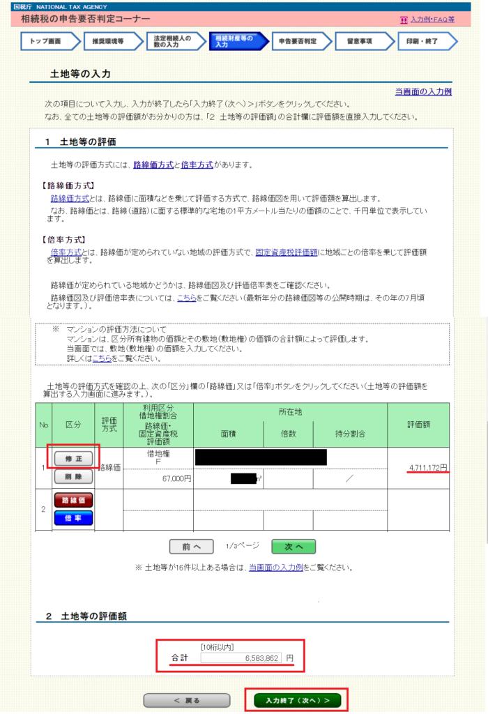05-01土地等(相続税の申告要否判定コーナー)