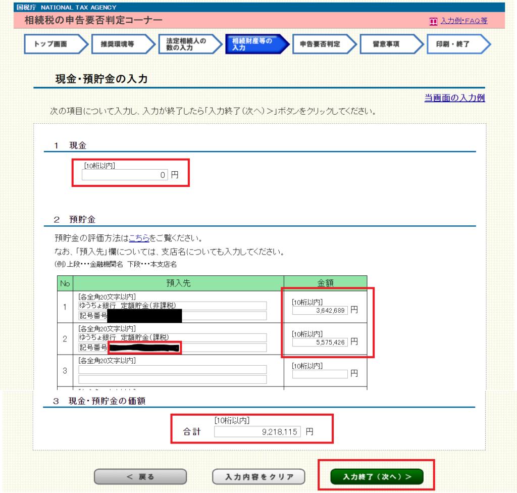 07-01現金預金(相続税の申告要否判定コーナー)