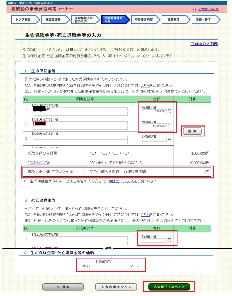 08-01生命保険等(相続税の申告要否判定コーナー)