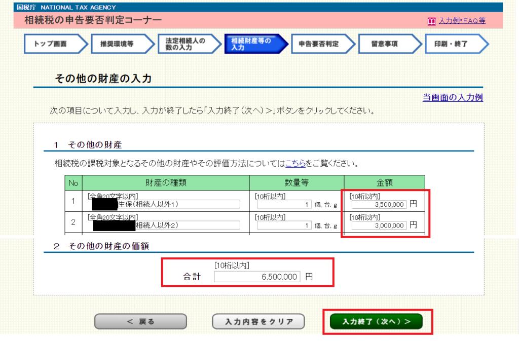 09-01その他の財産(相続税の申告要否判定コーナー)