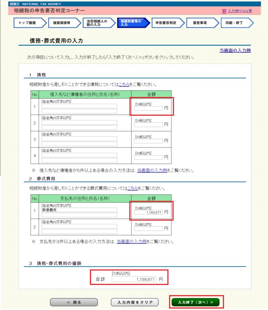 10-01債務・葬式費用(相続税の申告要否判定コーナー)