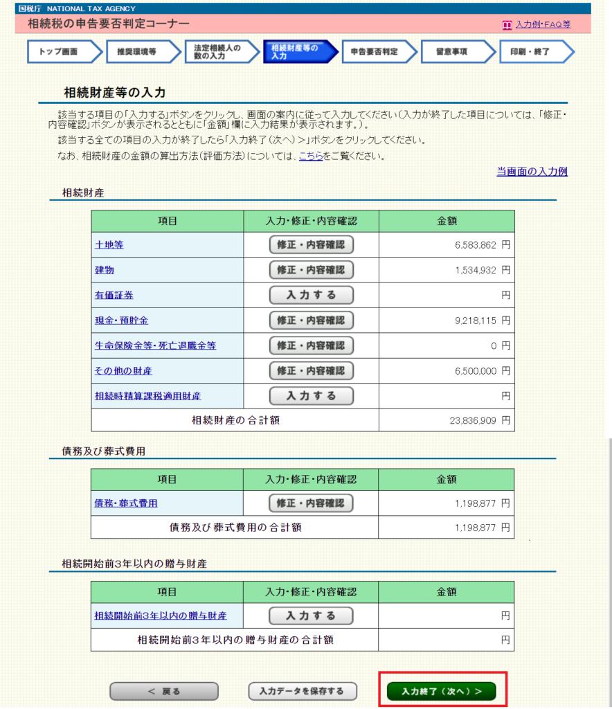 10-03相続財産等の入力(次へ)(相続税の申告要否判定コーナー)