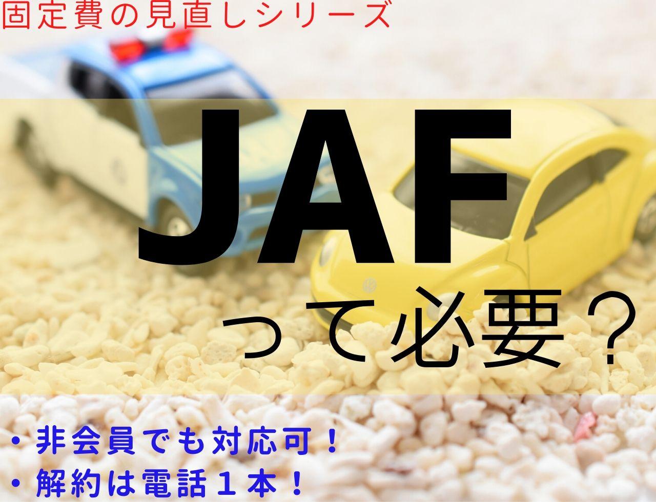 JAFって入会する必要あるの?非会員でも対応可!解約は電話1本!