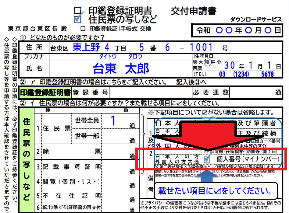 住民票(全部記載事項証明)の写しでマイナンバーを確認