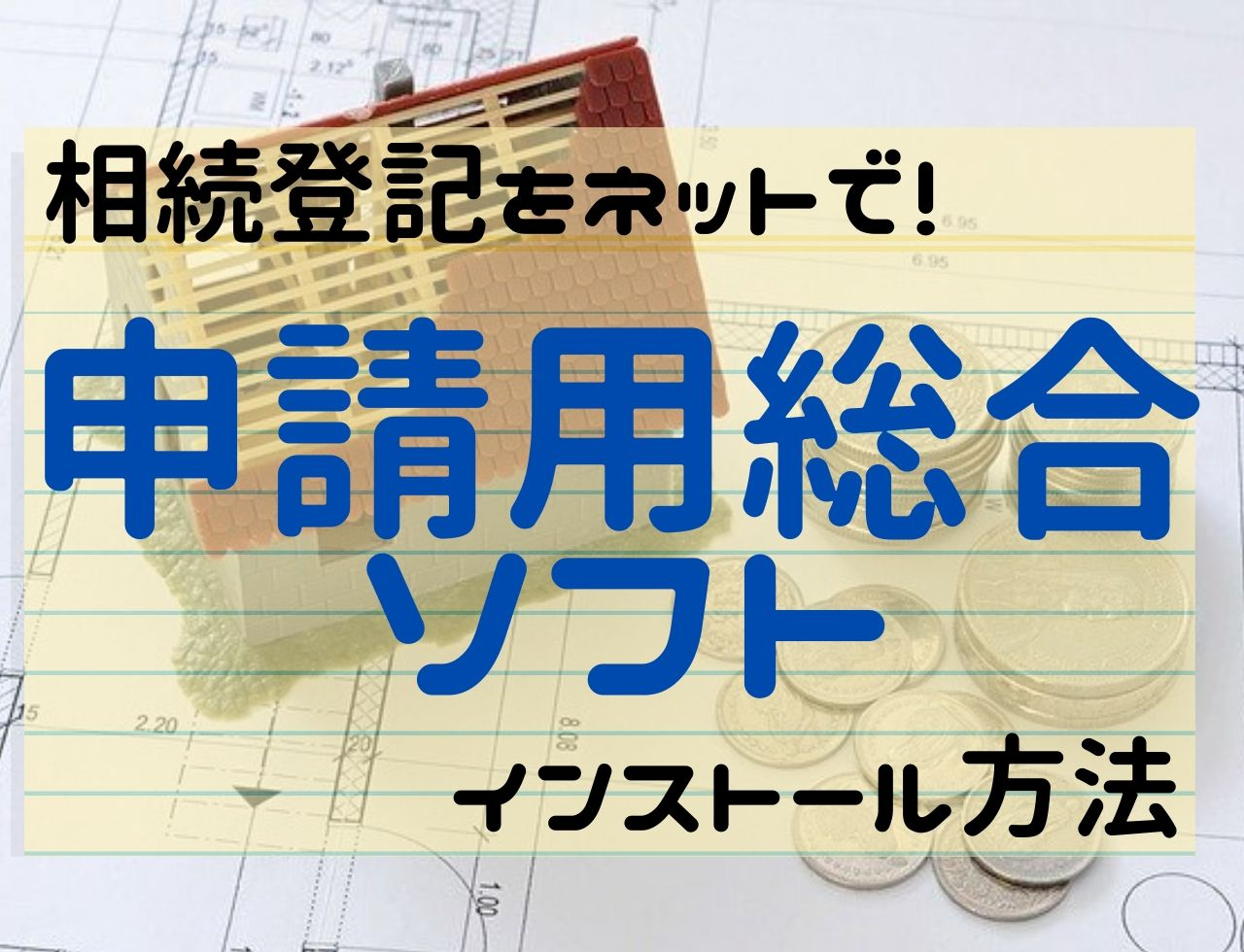 【相続登記】申請用総合ソフトのインストール方法