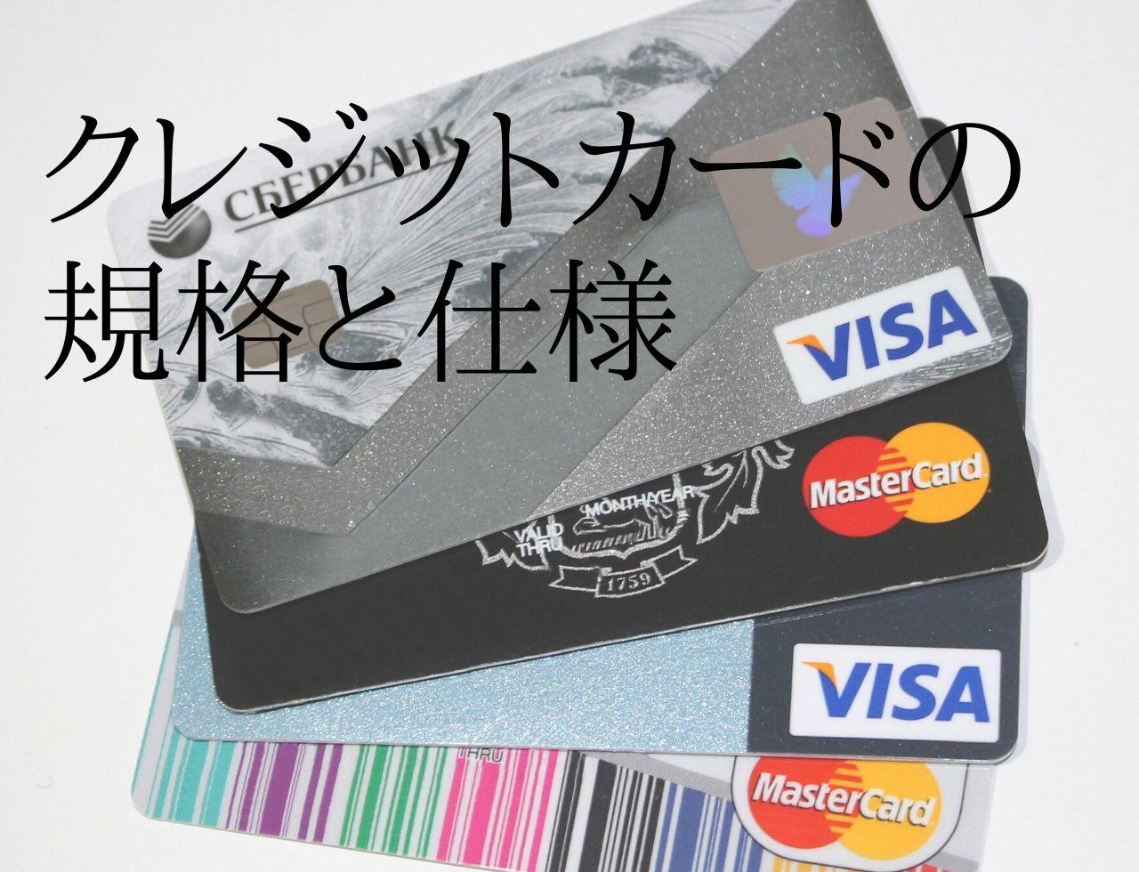 クレジットカードの規格と仕様