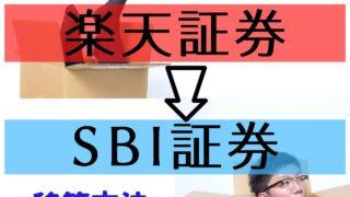 楽天証券からSBI証券へ移管する方法【日本株、海外株、投資信託】