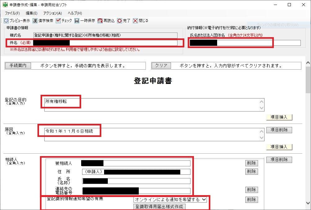 申請用総合ソフト 登記申請書(所有権移転)入力方法