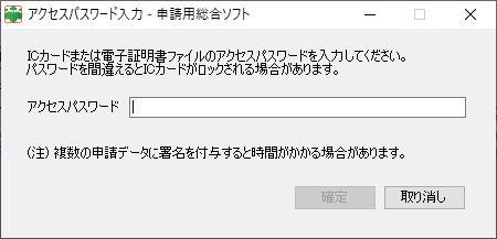 申請用総合ソフト ICカードで署名