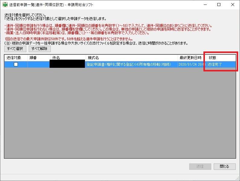 申請用総合ソフト 登記申請書の申請データを送信