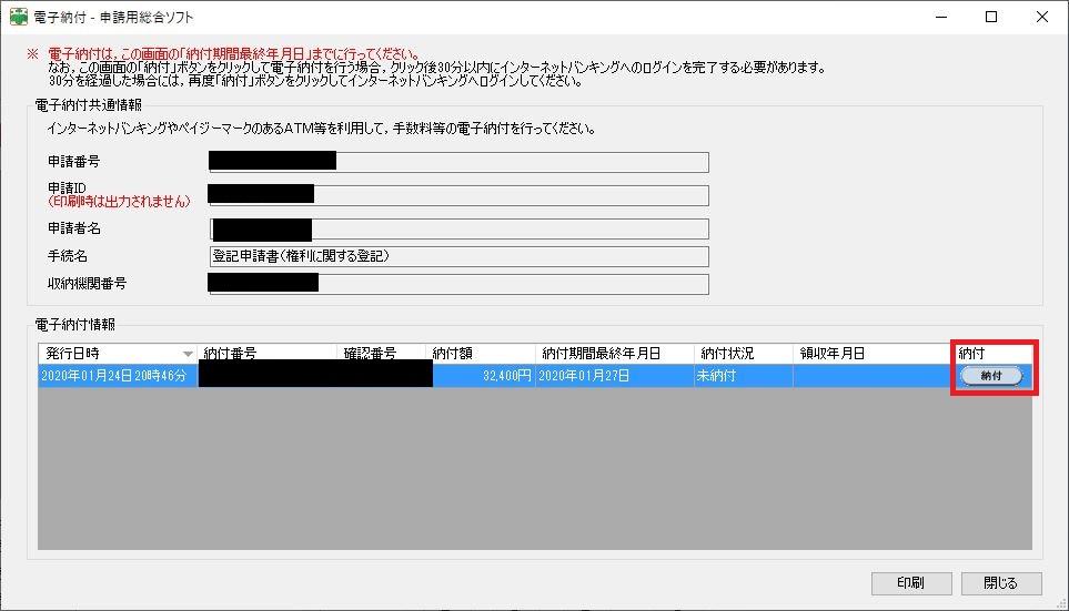 申請用総合ソフト 登録免許税の納付