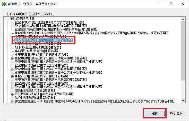 申請用総合ソフト 登記識別情報通知ダウンロード様式の作成