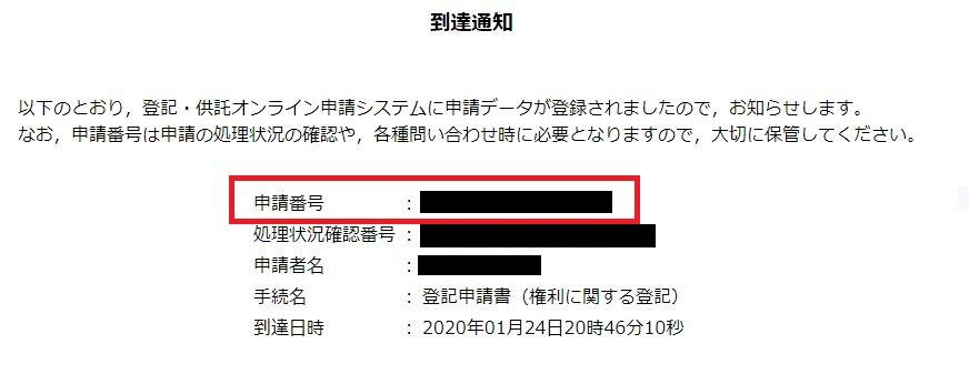 申請用総合ソフト 申請番号の確認方法
