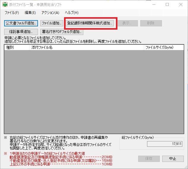 申請用総合ソフト 登記識別情報通知ダウンロード様式に取得者特定ファイルを添付