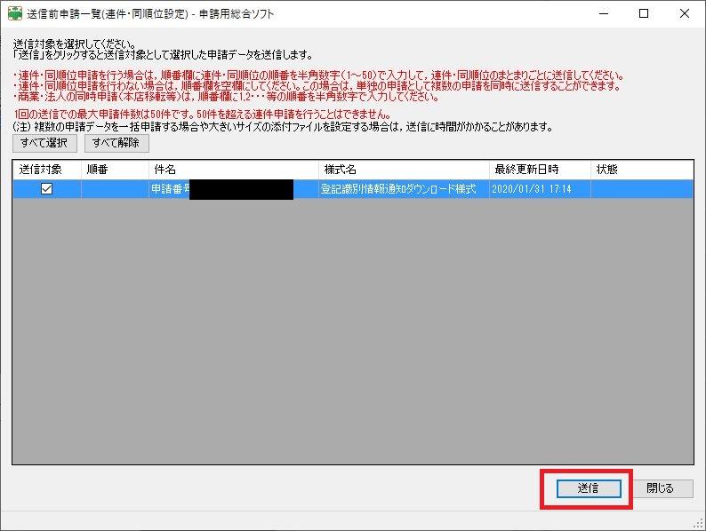 申請用総合ソフト 登記識別情報通知ダウンロード様式を送信
