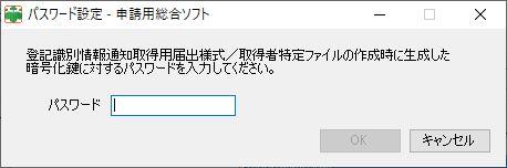 申請用総合ソフト 登記識別情報通知を取得