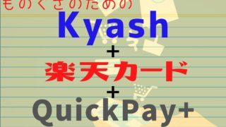 Kyash+楽天カード+QuickPayが一番楽になった【キャッシュレス疲れ】