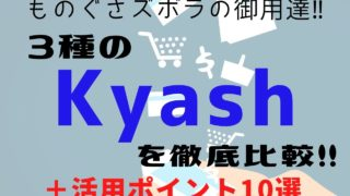 KyashCardLite(旧Kyashリアルカード)Virtualを徹底比較!