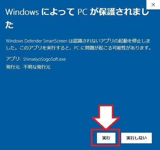 申請用総合ソフト起動時のWindowsによってPCが保護されましたエラー