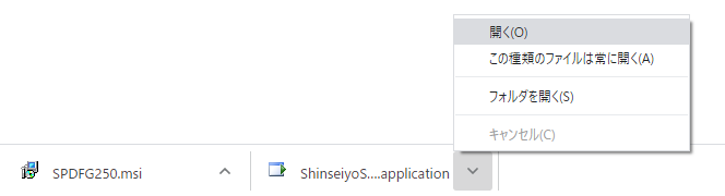 ダウンロードした申請用総合ソフトをインストール